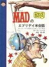Mad's Everyday Rice Conversation • Japan Original price: ¥1200 Publication Date: 1st September 1986