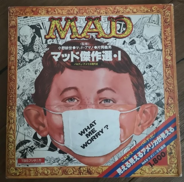 Mad Masterpiece Selection (マッド傑作選) #1 • Japan