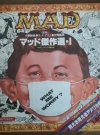 Mad Masterpiece Selection (マッド傑作選) #1 • Japan Original price: ¥ 1800 Publication Date: 1st December 1979
