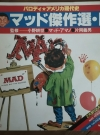 Mad Masterpiece Selection (マッド傑作選) #2 • Japan Original price: ¥ 1800 Publication Date: 1st April 1980