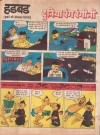 Image of Indian Deewana Comic - Back Cover