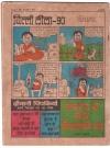 Image of Deewana Comic - Back Cover