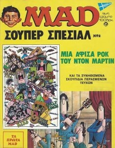 MAD Super Special #2 • Greece • 1st Edition