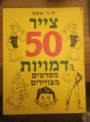 Draw 50 Famous Cartoons (Israeli Version) • Israel