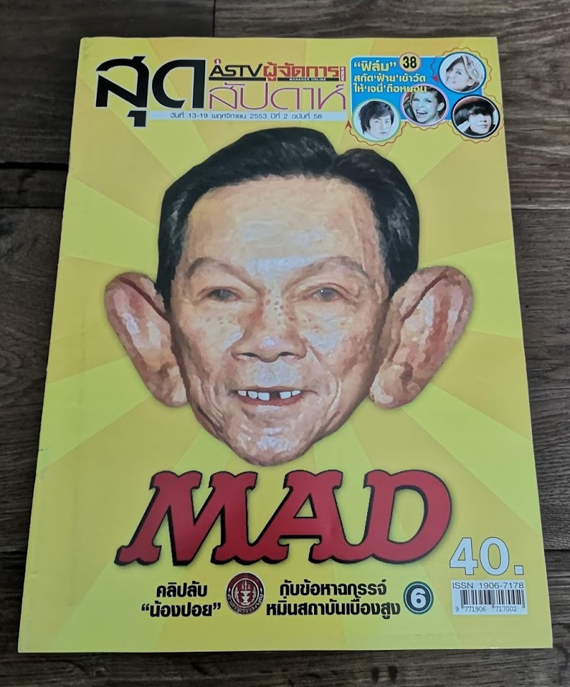 News Magazine from Thailand