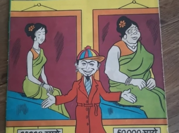 Indian Deewana Comic (Early MAD Competitor)